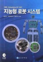 지능형 로봇 시스템(HBE - ROBOMOTOR를 이용한)(CD1장포함)