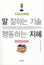 말 잘하는 기술 행동하는 지혜