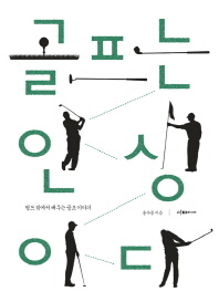골프는 인생이다