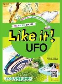 Like it UFO(Like it: 읽고 쓰고 듣는 영어그림 3)