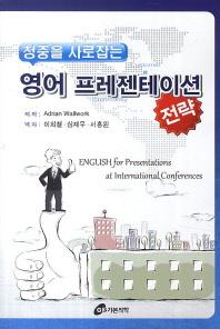 영어 프레젠테이션 전략(청중을 사로잡는)