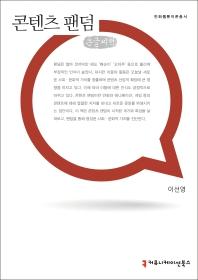 콘텐츠 팬덤(큰글씨책)(만화웹툰이론총서)