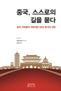 중국, 스스로의 길을 묻다