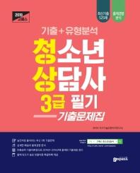 청소년상담사 3급 필기 기출문제집(2019)(고패스)