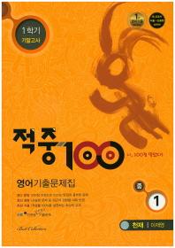 중학 영어 중1-1 기말고사 기출문제집(천재 이재영)(2015)