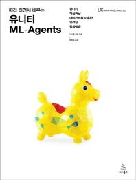 유니티 ML-Agents(따라 하면서 배우는)(위키북스 데이터 사이언스 시리즈 23)