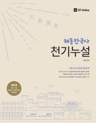 신영식 해동한국사 천기누설(2018)