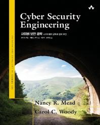 사이버 보안 공학(해킹과 보안)
