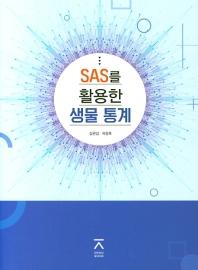 SAS를 활용한 생물 통계