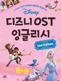 디즈니 OST 잉글리시(2판)