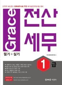 전산세무 1급 필기+실기(2020)(Grace)