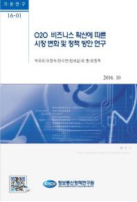 O2O 비즈니스 확산에 따른 시장변화 및 정책방안 연구(기본연구 16-1)