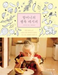 할머니의 행복 레시피
