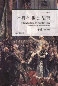 누워서 읽는 법학: 공법(헌법 행정법)(4판)