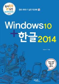 윈도우10+한글2014