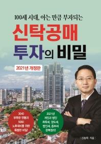 신탁공매 투자의 비밀(2021)(개정판 2판)
