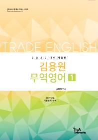 김용원 무역영어. 1(2020 대비)(개정판)(관세사시험 대비 수험서 시리즈)