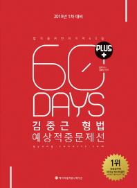 김중근 형법 예상적중문제선 Plus+(1차 대비)(2019)