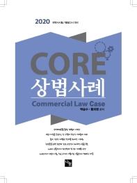 상법사례(2020)(CORE)