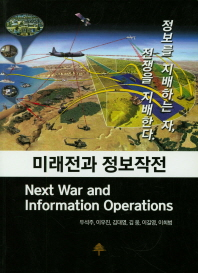 미래전과 정보작전