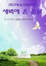 학교방송극본선집_ 새벽에 온 손님