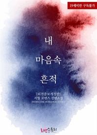 내 마음속 흔적 (외전증보개정판) (전2권/완결)