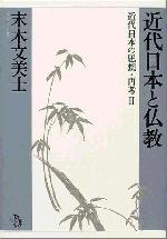 [해외]近代日本の思想.再考 2
