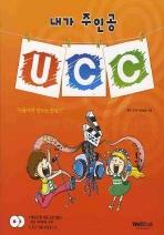 내가 주인공 UCC