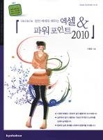 엑셀 파워포인트 2010(OKOKOK 알찬 예제로 배우는)