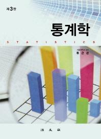 통계학(3판)(양장본 HardCover)