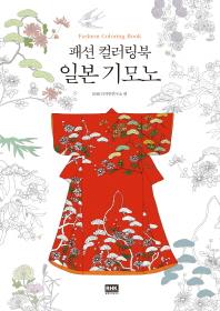 일본 기모노(패션 컬러링북)