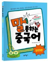 말 통하는 중국어: 실전편(CD1장포함)