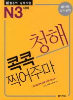 신일본어능력시험 콕콕 찍어주마 청해(N3 대비)(CD1장포함)