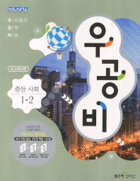 사회 중등1-2(2012)