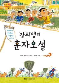 강희맹의 훈자오설(우리 고전 재미있게 읽기)