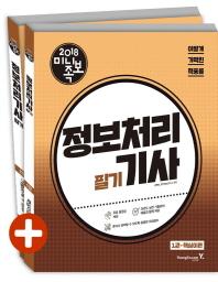정보처리기사 필기 세트(미니족보)(2018)(이기적 in)(전2권)