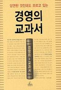 경영의 교과서