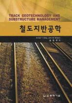철도지반공학