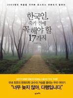 한국인 죽기 전에 꼭 해야 할 17가지