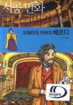 오페라의 아버지 베르디(시공 만화 디스커버리 24)