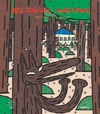 메리 크리스마스, 늑대 아저씨!(네버랜드 세계의 걸작 그림책 146)(양장본 HardCover)