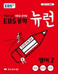 중학 영어2(2021)(EBS 뉴런)