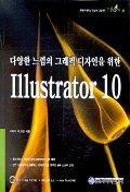 ILLUSTRATOR 10(다양한 느낌의 그래픽 디자인을 위한)(CD-ROM 1장 포함)