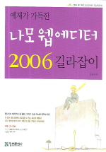 나모 웹에디터 2006 길라잡이(예제가 가득한)(CD1장포함)