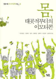 몸 태곳적부터의 이모티콘(길담서원 청소년인문학교실 몸)