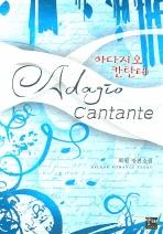 아다지오 칸탄테 -최원-