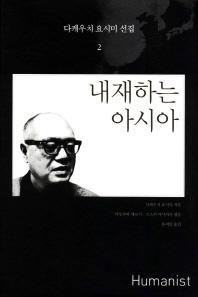 내재하는 아시아(다케우치 요시미 선집 2)(양장본 HardCover)