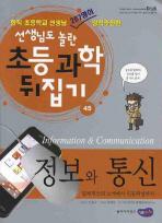 정보와 통신(선생님도 놀란 초등과학 뒤집기 45)