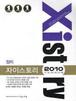정치(2010)