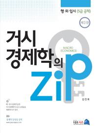 거시 경제학의 Zip(행시 외시 입시 5급공채)(2012)(3판)
